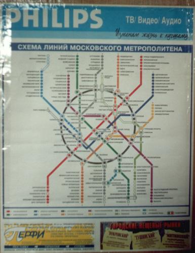 Схема метро Москвы, 1998 год
